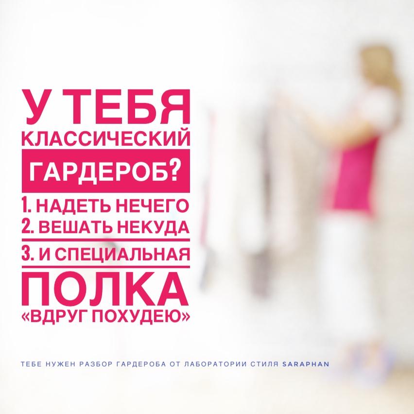 Разбо гардероба Киев, анализ гардероба Киев, услуги стилиста Киев, консультация стилиста Киев