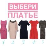 Тест в картинках выбери платье