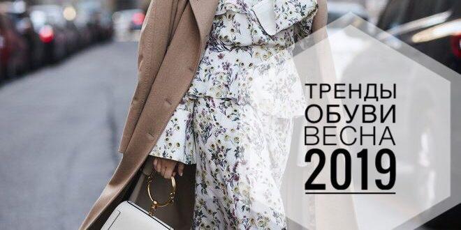 Тренды обуви весна 2019?