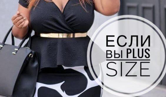 Если Вы Plus Size?