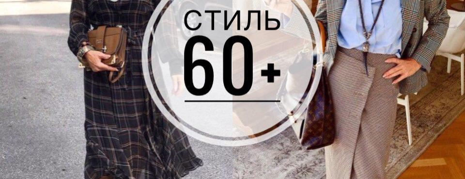 Стиль 60+?